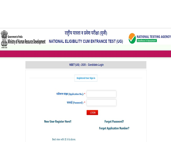 Neet 2020 Answer Key Nta Releases The National Entrance Eligibility Test Answer Key At Ntaneet Nic In Check