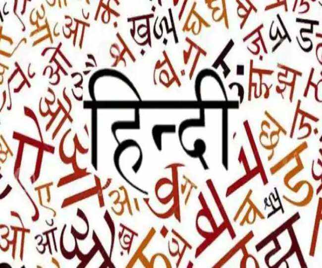 Hindi Diwas 2020: Know why Hindi Diwas is celebrated on September 14 every year
