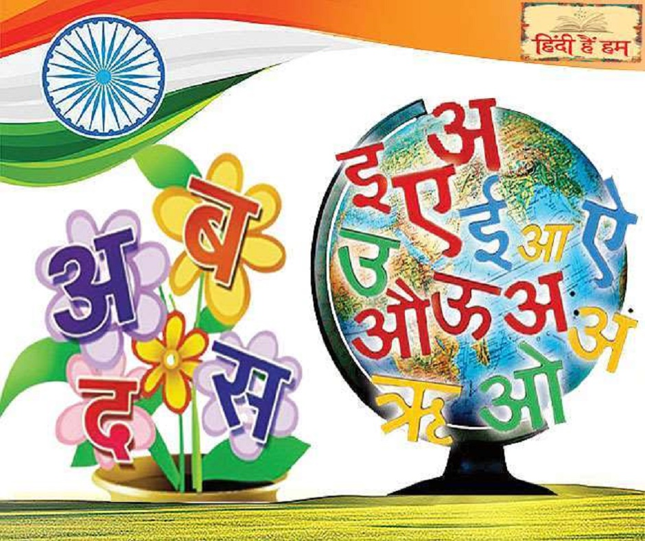 Happy World Hindi Day 2021: Wishes, messages, greetings, quotes, SMS, WhatsApp and Facebook status to share with friends and family