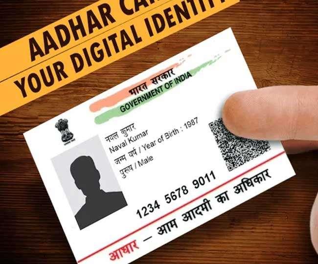 Fake Aadhaar Card Alert! UIDAI tweets steps to avoid fraud; check how to verify