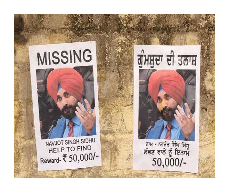NGO puts up 'Missing' posters of Navjot Singh Sidhu in Amritsar with reward of Rs 50,000 whoever finds him; Here's why