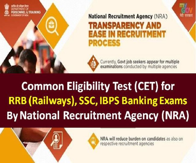 Soon, SSC, RRB and IBPS jobs will be applied for through common entrance exam | All you need to know
