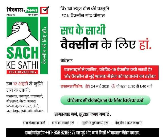 Vishvas News' 'Sach Ke Sathi: Yes For Vaccine' campaign to bust myths around COVID vaccination gets govt's overwhelming support