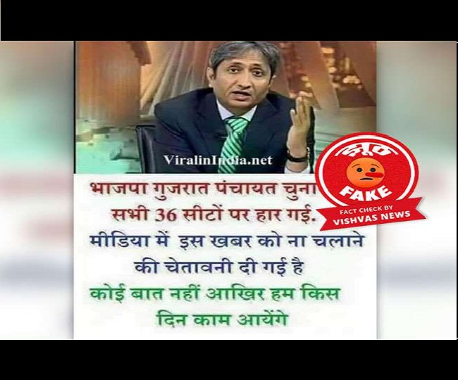 Fact Check by Vishvas News: From Ravish Kumar's viral picture to lockdown violations in Karnataka; know the truth behind these posts