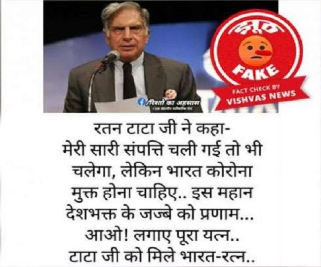 Fact Check by Vishvas News: From Ratan Tata's statement to Gujarat lions video, know the truth behind viral posts
