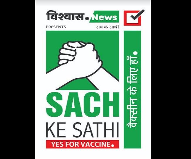 Vishvas News to organise 'Sach Ke Sathi: Vaccine Ke Liye Haan' campaign to bust myths around COVID-19 vaccination