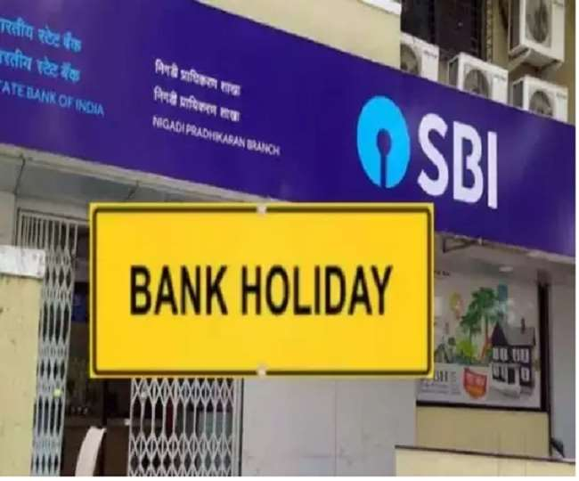 Bank Holidays in September: All banks to remain closed for 12 days in this month; check full list here