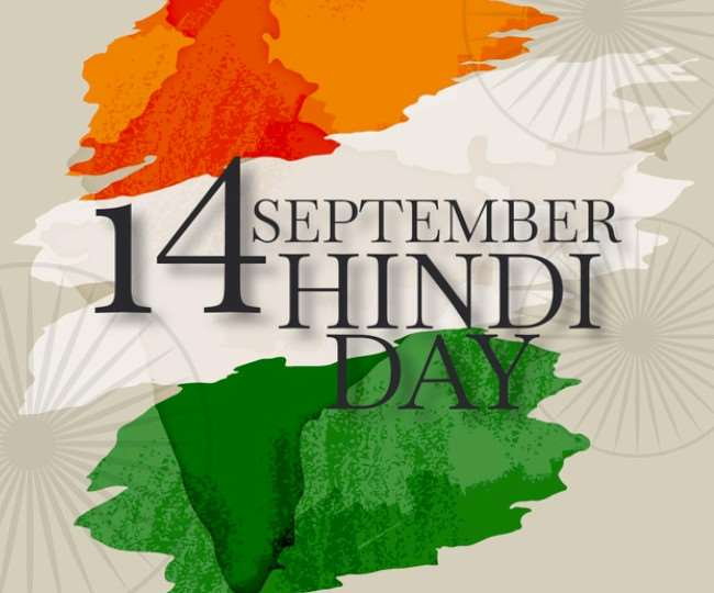Happy Hindi Diwas 2021: Wishes, messages, SMS, quotes, greetings, WhatsApp and Facebook status to share on this day