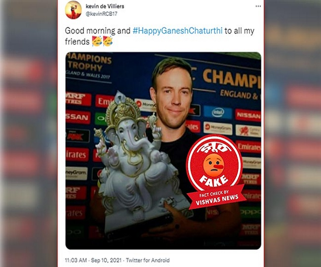 Fact Check Story: This picture of AB de Villiers holding statue of Lord Ganesha is edited