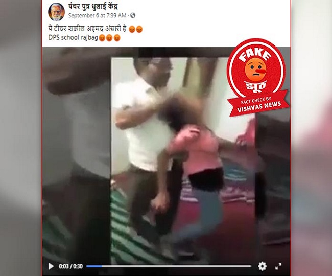 Fact Check Story: Video of a girl being beaten up in Raipur in the name of exorcism is viral with false claim