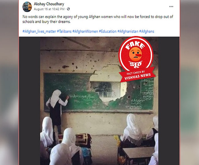 Fact Check Story: Old picture of a damaged school in Gaza viral in the name of Afghanistan